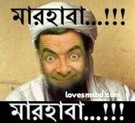 bangla funny photo comment download