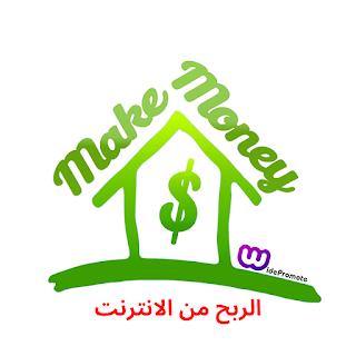طريق مميز لمصدر رزقك (قم بزيادة دخلك المادي وانت في البيت)