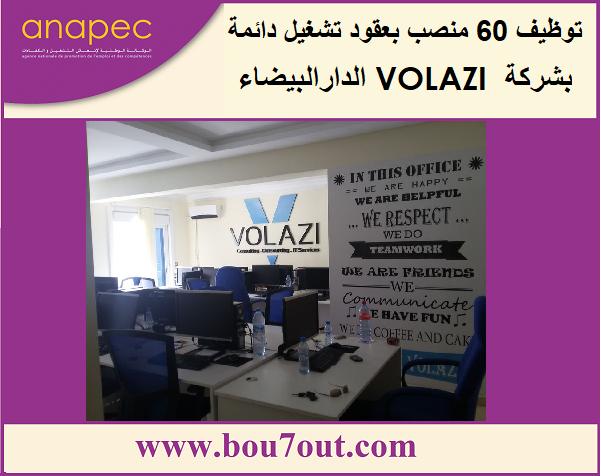 توظيف 60 منصب بعقود تشغيل دائمة بشركة  VOLAZI الدارالبيضاء