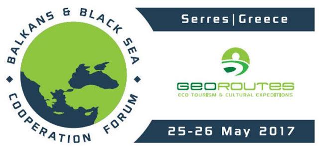 ΕΙΔΗΣΕΙΣ, ΕΚΔΗΛΩΣΕΙΣ, Balkans & Black Sea Cooperation Forum, ΣΕΡΡΕΣ, ΔΙΕΘΝΕΣ ΣΥΝΕΔΡΙΟ, ΟΙΚΟΝΟΜΙΑ,