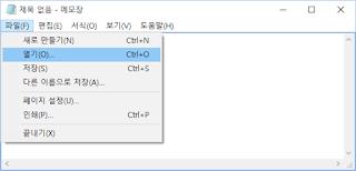 윈도우10에서 hosts 파일 수정하기