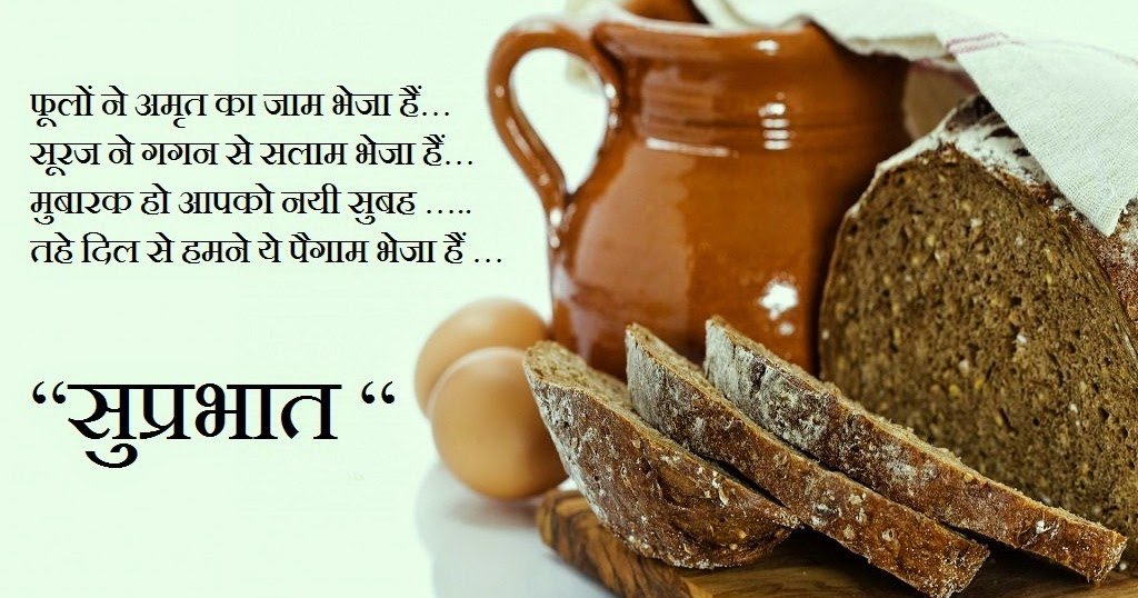 Good Morning Animation Wallpaper Good Morning Suprabhat Hindi Images Pictures Festival