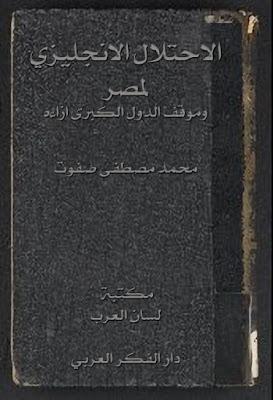 الاحتلال الانجليزي لمصر وموقف الدول الكبرى ازاءه , pdf