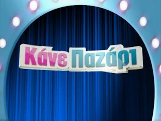 Kane-pazari-Epeisodio-11-4-2017