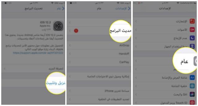 طريقة تحميل iOS 12.2 علي الايفون والايباد