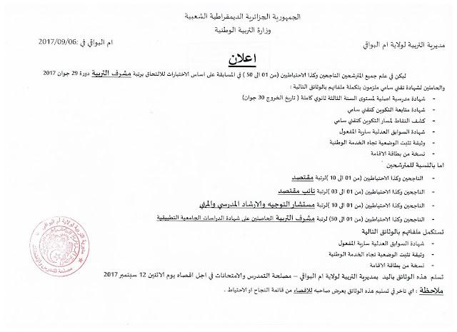 جديد تعيينات الاداريين 2017 مديرية التربية لولاية ام البواقي