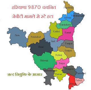 Haryana jbt teacher joining letter
