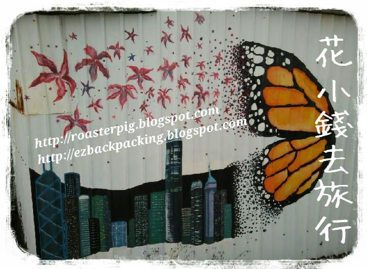坪輋壁畫村蝴蝶壁畫