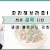 160902 Goobne Chicken's Facebook Update with Sehun