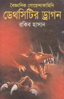 Rakib Hasan Bengali Detective Story e-Book PDF