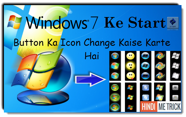 Windows 7 Ke Start Button Ka Icon Change