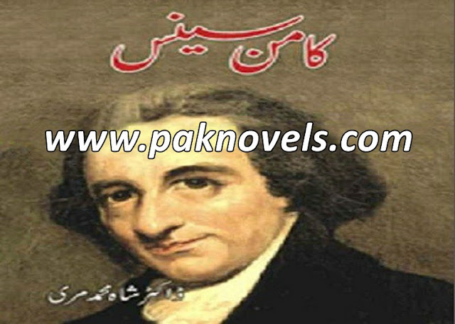 Urdu Book By Thomas Paine