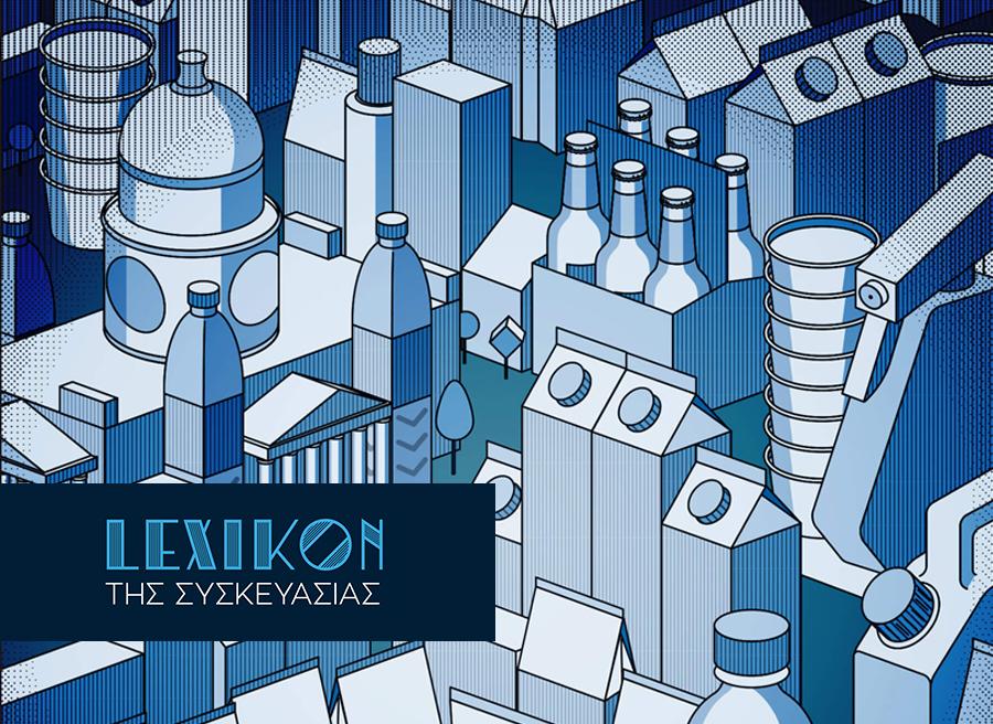 """Το νέο """"LEXIKON της Συσκευασίας"""""""