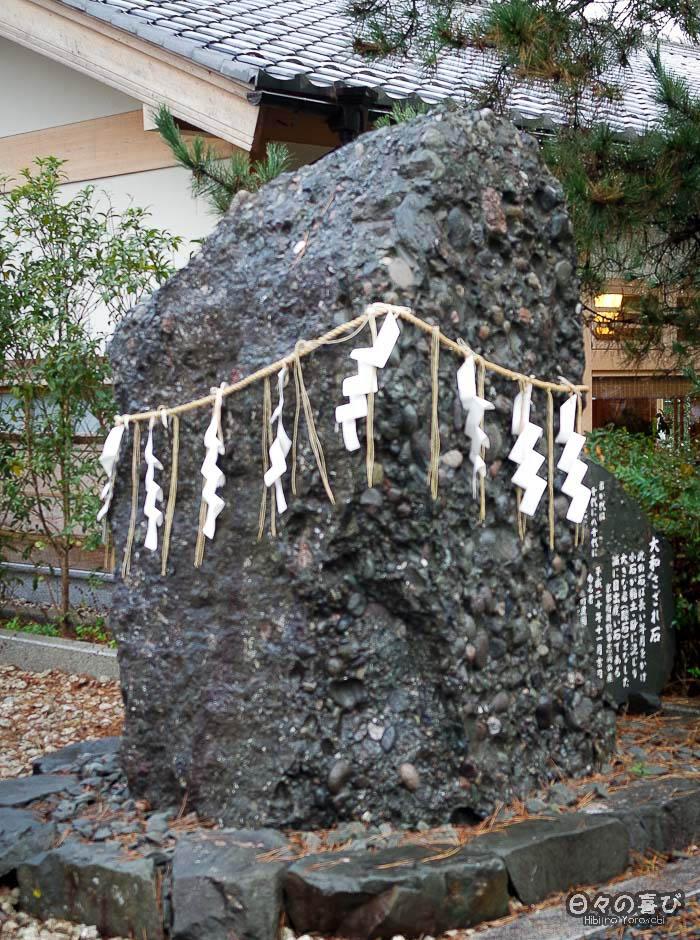 pierre sacrée, sanctuaire Kono-jinja, Amanohashidate
