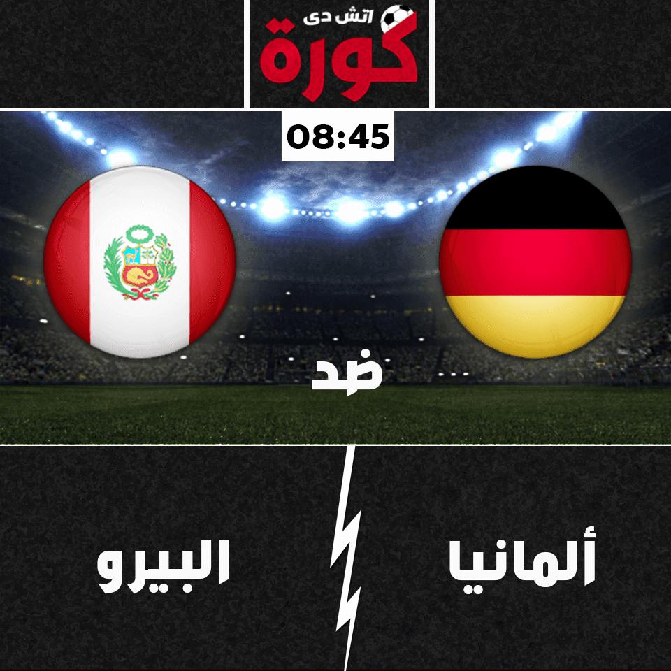 مشاهدة مباراة ألمانيا والبيرو بث مباشر اليوم 9-9-2018 مباراة ودية