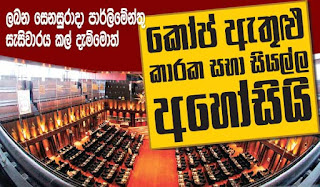 End of 2016 Sri Lanka Parliament Sessions adjourned