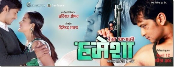 nepa-movie-song-download