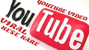 YouTube video views kaise badaye