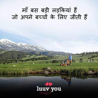 Family Status Hindi