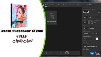 تحميل الإصدار الجديد من ادوبى فوتوشوب سي سي 2018 (32&64) 19.1.6 Adobe photoshop cc