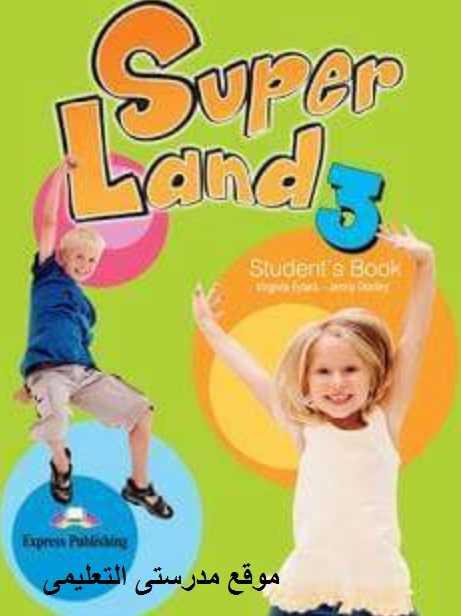 مذكرات  وكتب وشيتات منهج سوبر لاند Super Land  لكل صفوف المرحلة الابتدائية الترم الأول والثانى