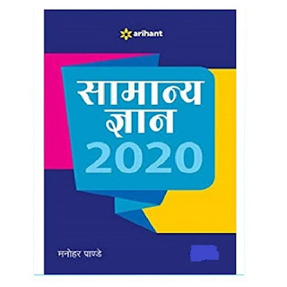 Arihant Samanya Gyan 2020 by Manohar Pandey [Hindi, Paperback]