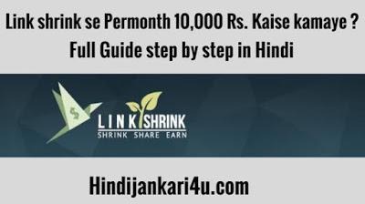 Link shrink se Permonth 10000 Rs. Kaise kamaye ?
