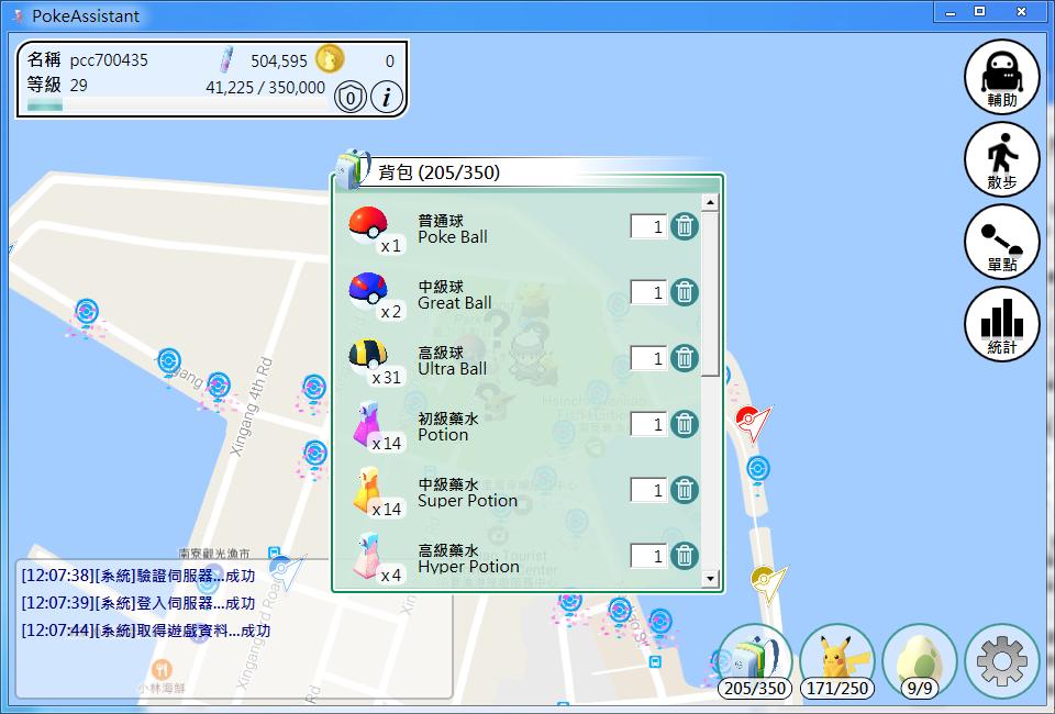 Image%2B004 - Pokemon Go 助理 - 支援0.69最新版本,台灣人開發的優質外掛