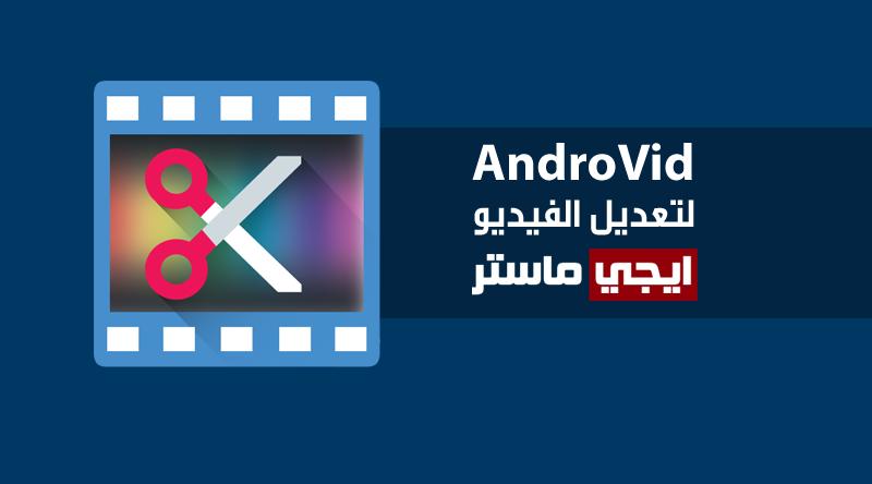 تطبيق AndroVid للتعديل على الفيديوهات للاندرويد