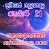 රාහු කාලය | ලග්න පලාපල 2020 | Rahu Kalaya 2020 |2020-01-21