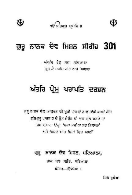 http://sikhdigitallibrary.blogspot.com/2016/05/antar-prem-prapat-darshan-tract-no-301.html