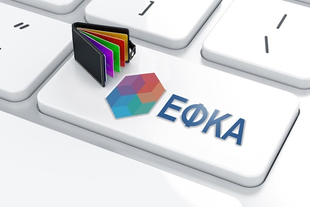 Απασχόληση συνταξιούχων: Δείτε την Νέα Εγκύκλιο του e-ΕΦΚΑ