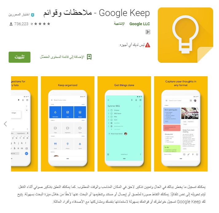 تطبيق Google Keep