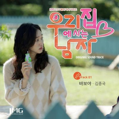 Lyric : Kim Jong Kook - Fool (OST. Sweet Stranger And Me)