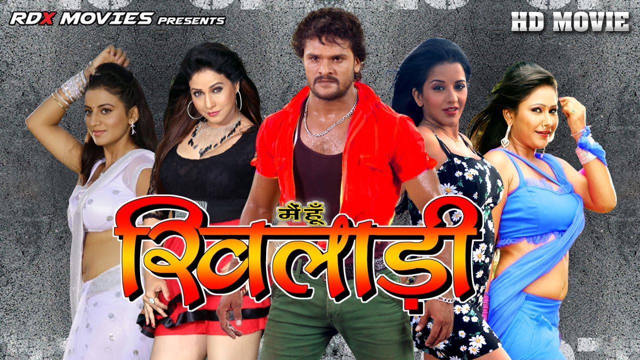 Bhojpuri Movie  Khiladi Trailer video youtube Feat Actor Khesari lal Yadav actress Madhu Sharma, Shivika Diwan, Manoj Tiger, Poonam Dubey first look poster, movie wallpaper