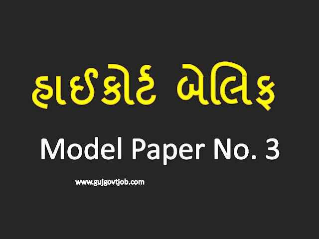 Gujarat High Court Bailiff Model Paper No - 03