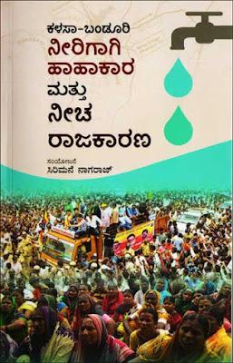 http://www.navakarnatakaonline.com/kalasa-banduri-neerigagi-hahakara-mattu-neecha-rajakarani