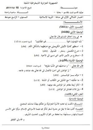اختبارات في التربية الاسلامية للسنة الرابعة متوسط الفصل الاول الجيل الثاني 2018-2019