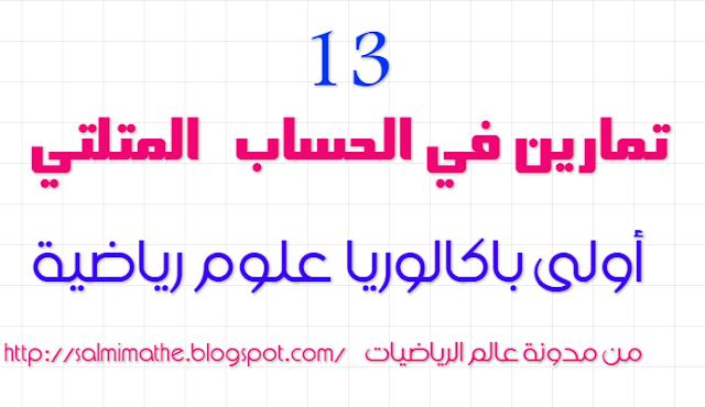 13 تمارين في الحساب المثلثي أولى باكالوريا علوم رياضية