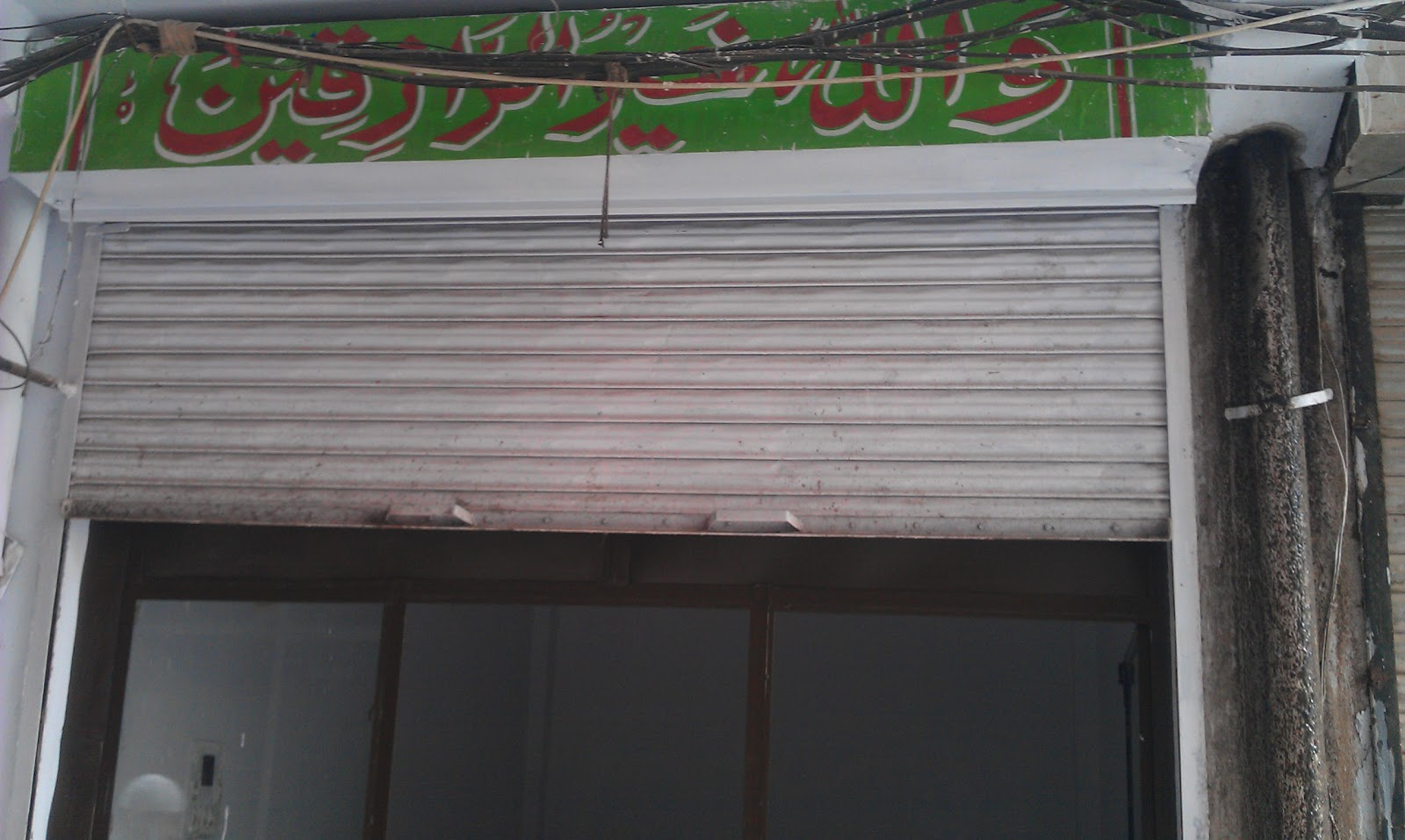 Real Estate Business: Commercial Shop in Sadiqabad