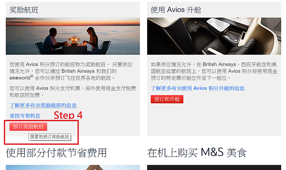 BA-Avios-Step4