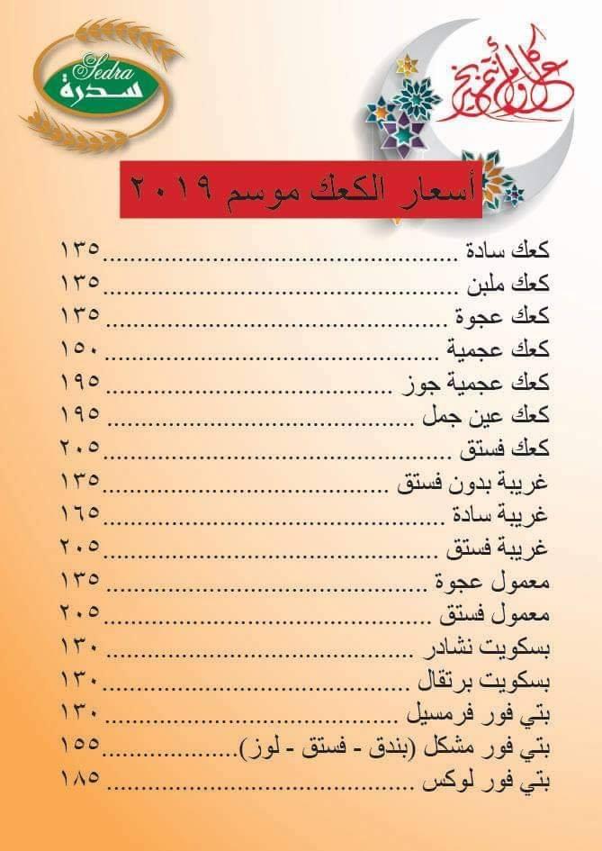 اسعار كحك العيد 2019 من سدرة