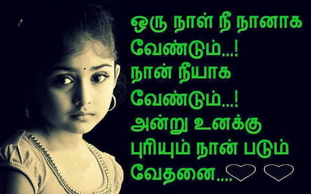 Heart Touching Kavithai Images