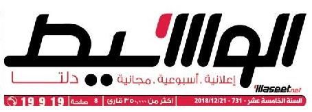 جريدة وسيط الدلتا عدد الجمعة 21 ديسمبر 2018 م