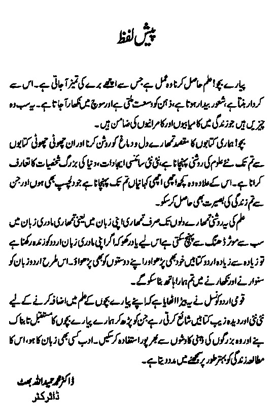 The Story of Scientist in Urdu PDF Book