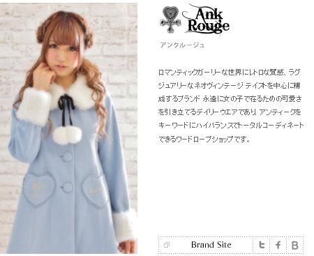 http://ailand-store.jp/ankrouge/