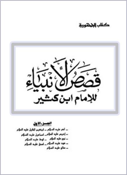كتاب قصص الانبياء لابن كثير pdf