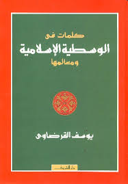 Islam Moderat (Wasathiyah) menurut Yusuf Qardhawi