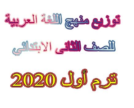 توزيع منهج اللغة العربية للصف الثانى الابتدائي ترم أول 2020