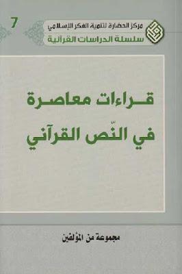 كتاب قراءات معاصرة في النص القرآني